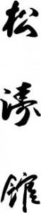 karate-kanji
