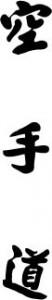 shotokan-kanji